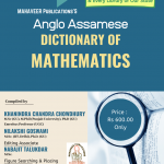 Anglos Assamese Dictionary of Mathematics